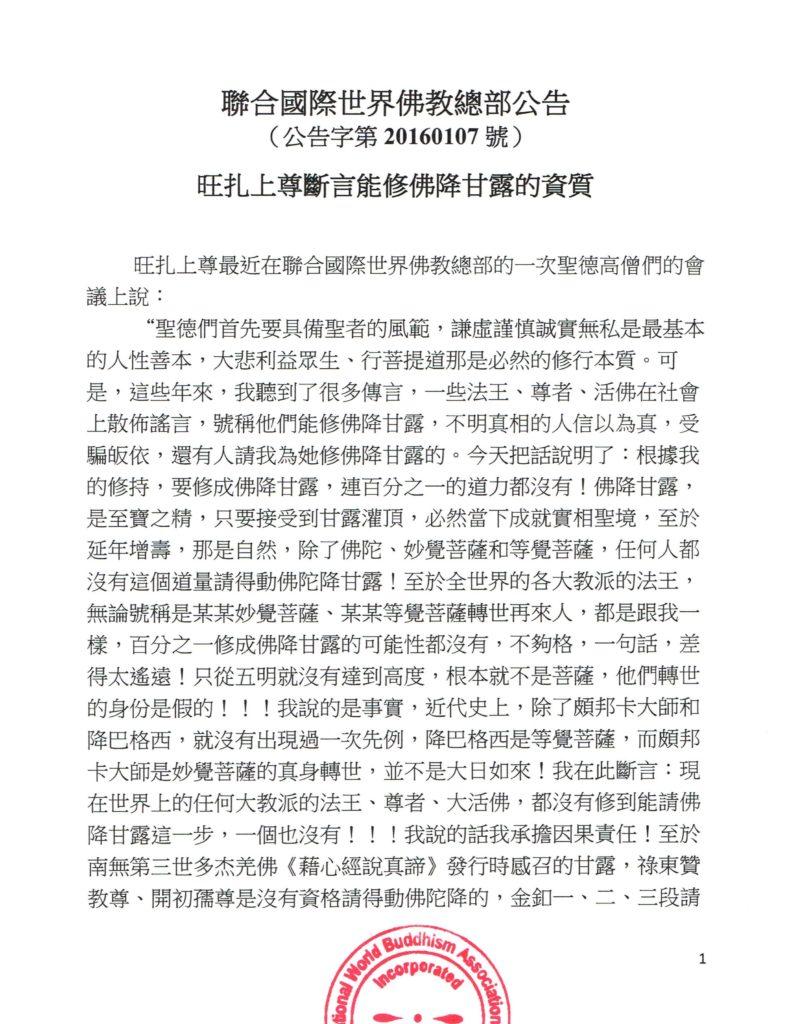 聯合國際世界佛教總部公告-(公告字第20160107號-1