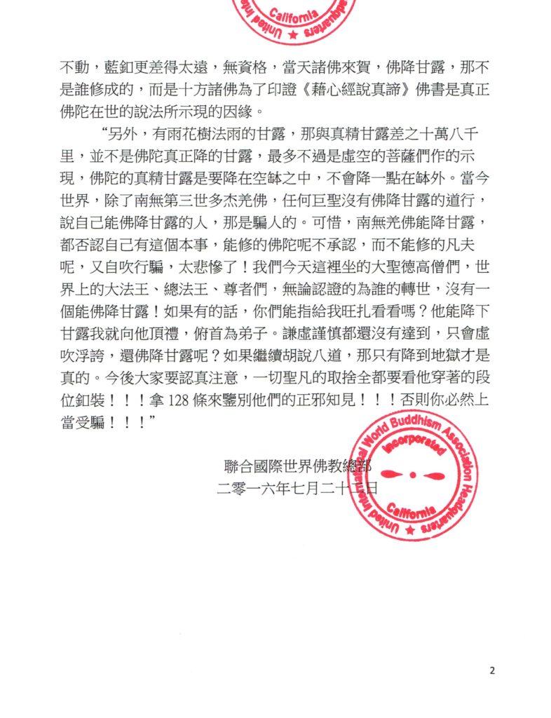 聯合國際世界佛教總部公告-(公告字第20160107號-2