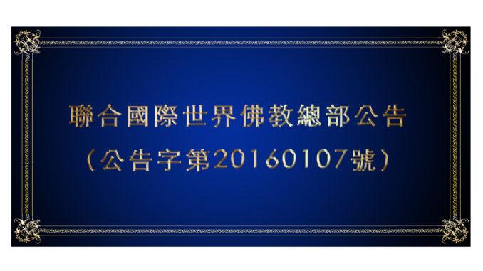 聯合國際世界佛教總部公告-(公告字第20160107號