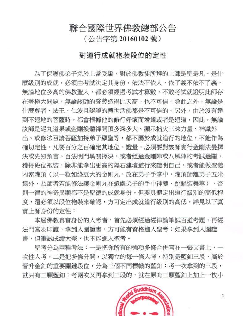 聯合國際世界佛教總部公告(公告字第20160102號)-1