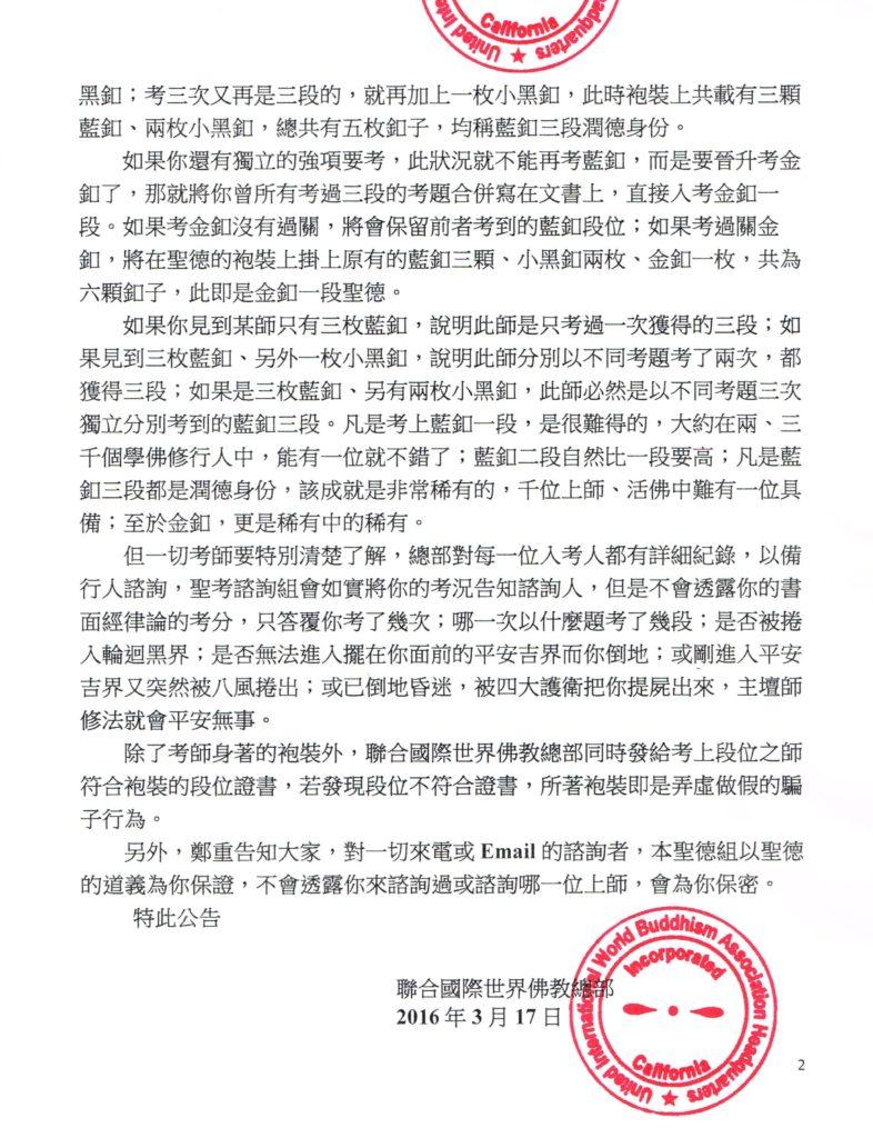 聯合國際世界佛教總部公告(公告字第20160102號)-2