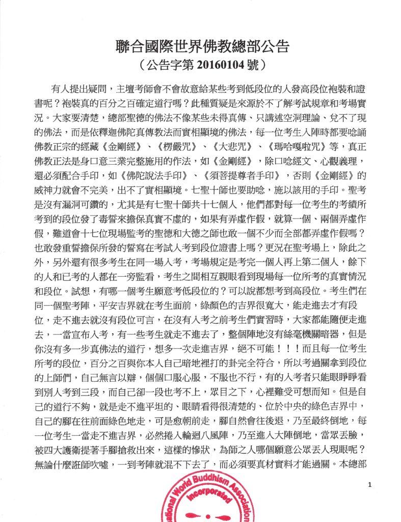 聯合國際世界佛教總部公告(公告字第20160104號)-1