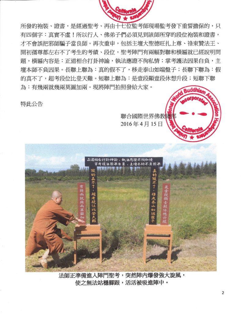 聯合國際世界佛教總部公告(公告字第20160104號)-2