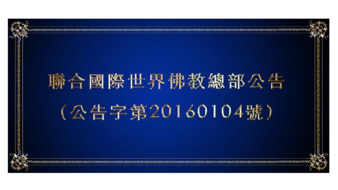 聯合國際世界佛教總部公告(公告字第20160104號)