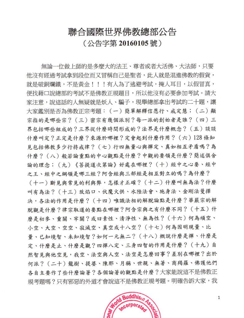 聯合國際世界佛教總部公告(公告字第20160105號)-1
