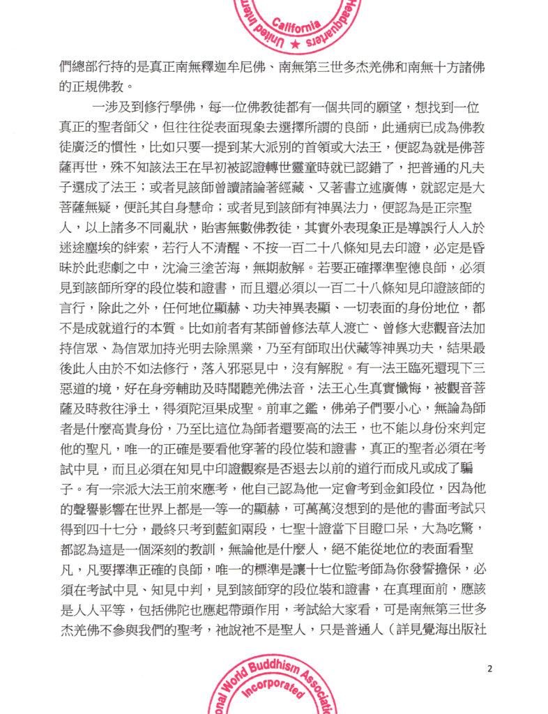 聯合國際世界佛教總部公告(公告字第20160105號)-2