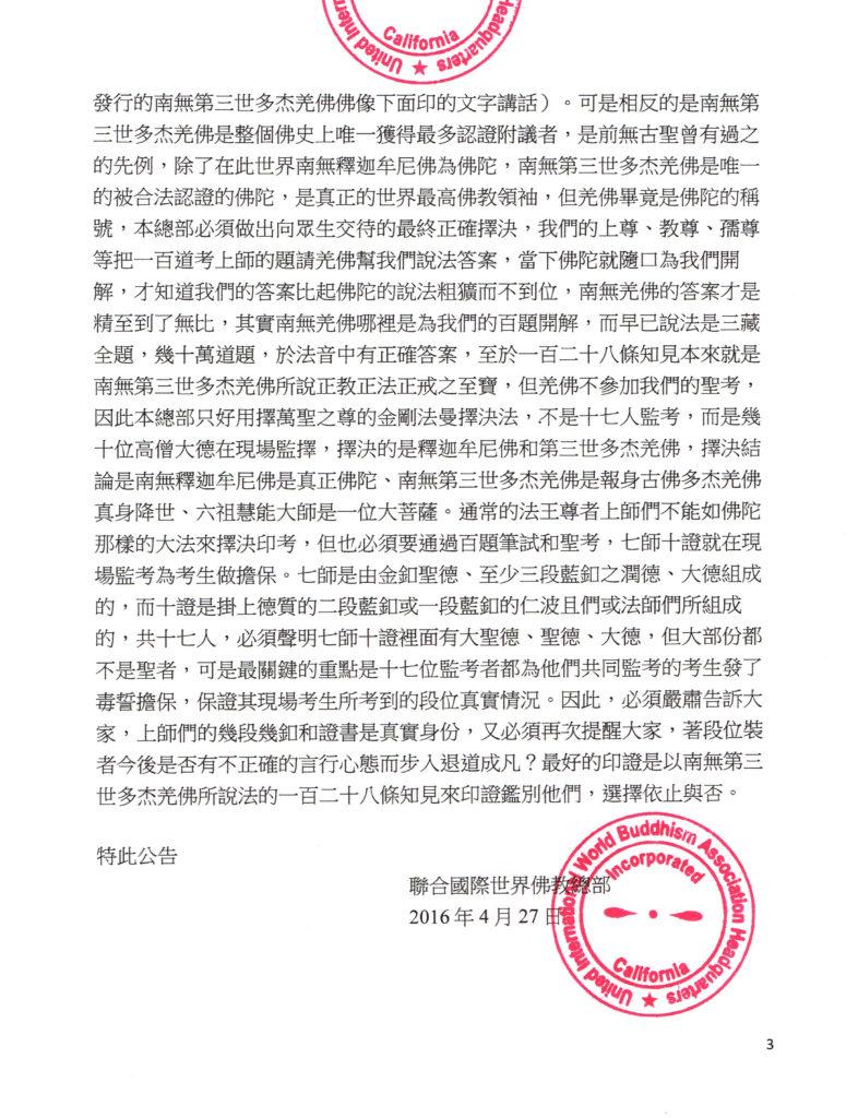 聯合國際世界佛教總部公告(公告字第20160105號)-3