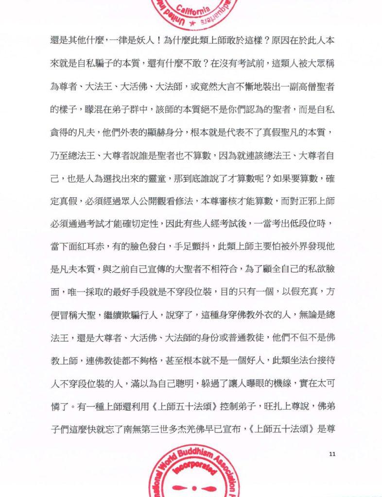 聯合國際世界佛教總部公告(公告字第20160106號)-11