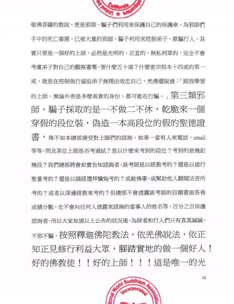聯合國際世界佛教總部公告(公告字第20160106號)-12