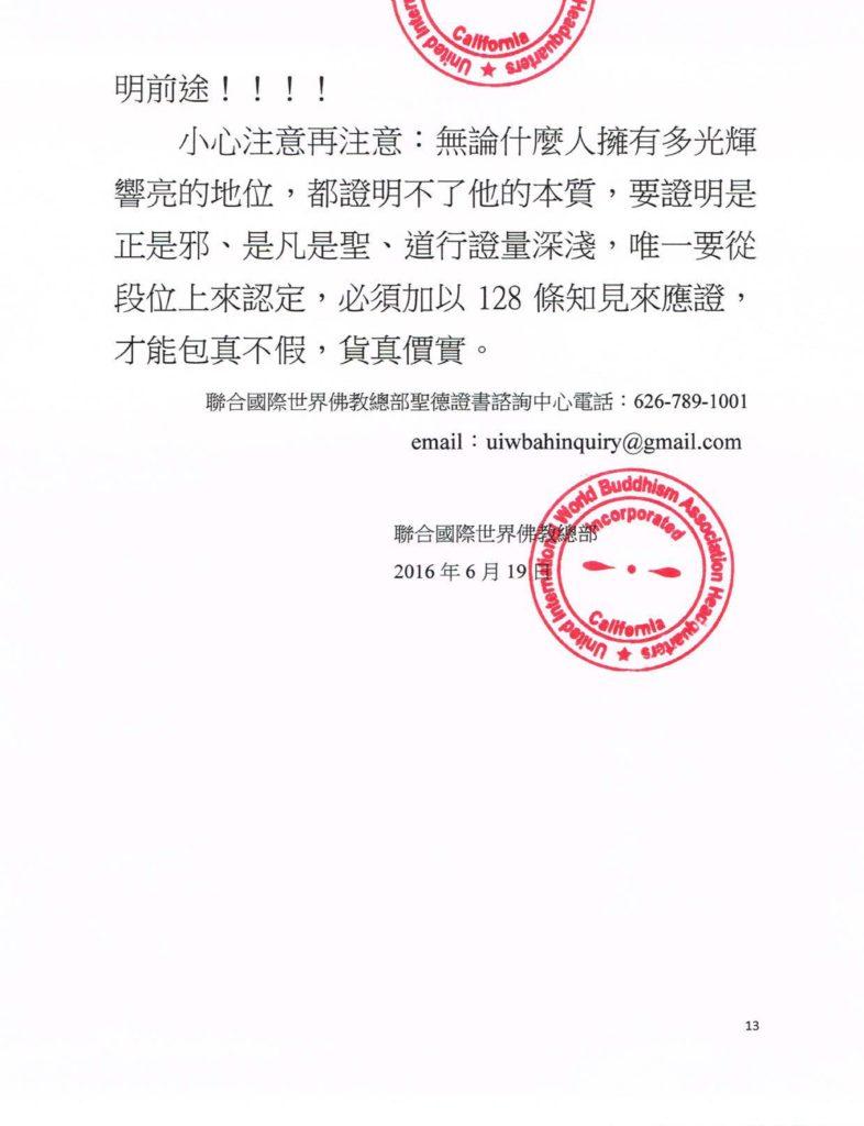 聯合國際世界佛教總部公告(公告字第20160106號)-13