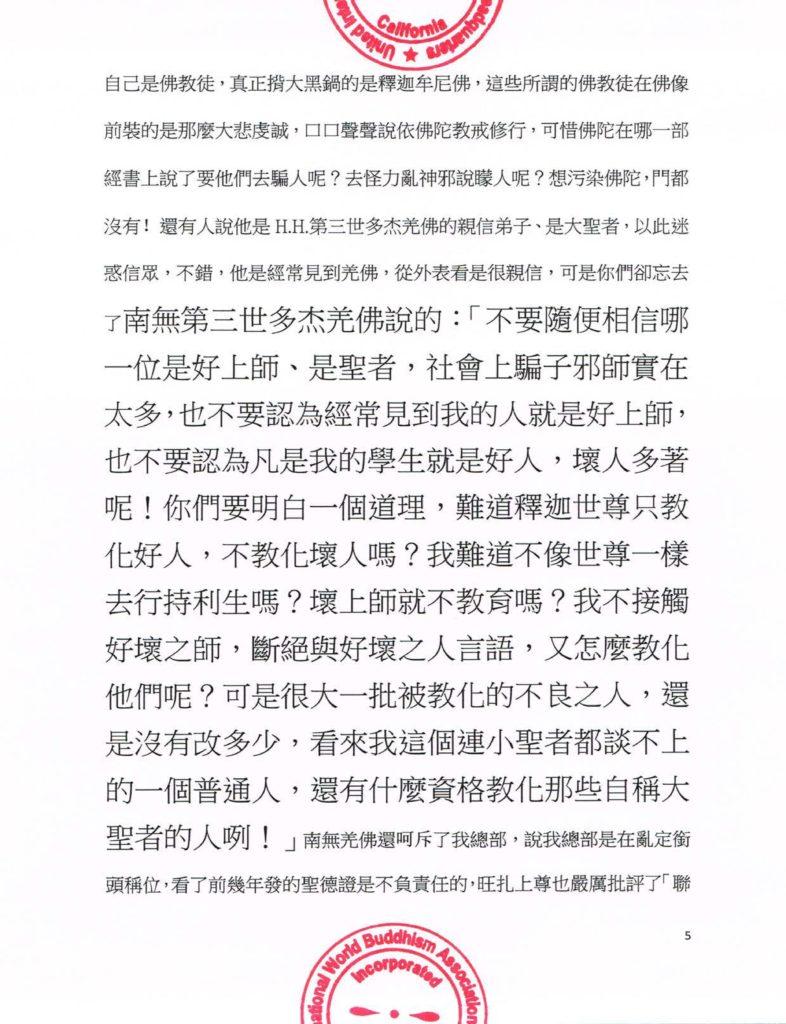 聯合國際世界佛教總部公告(公告字第20160106號)-5
