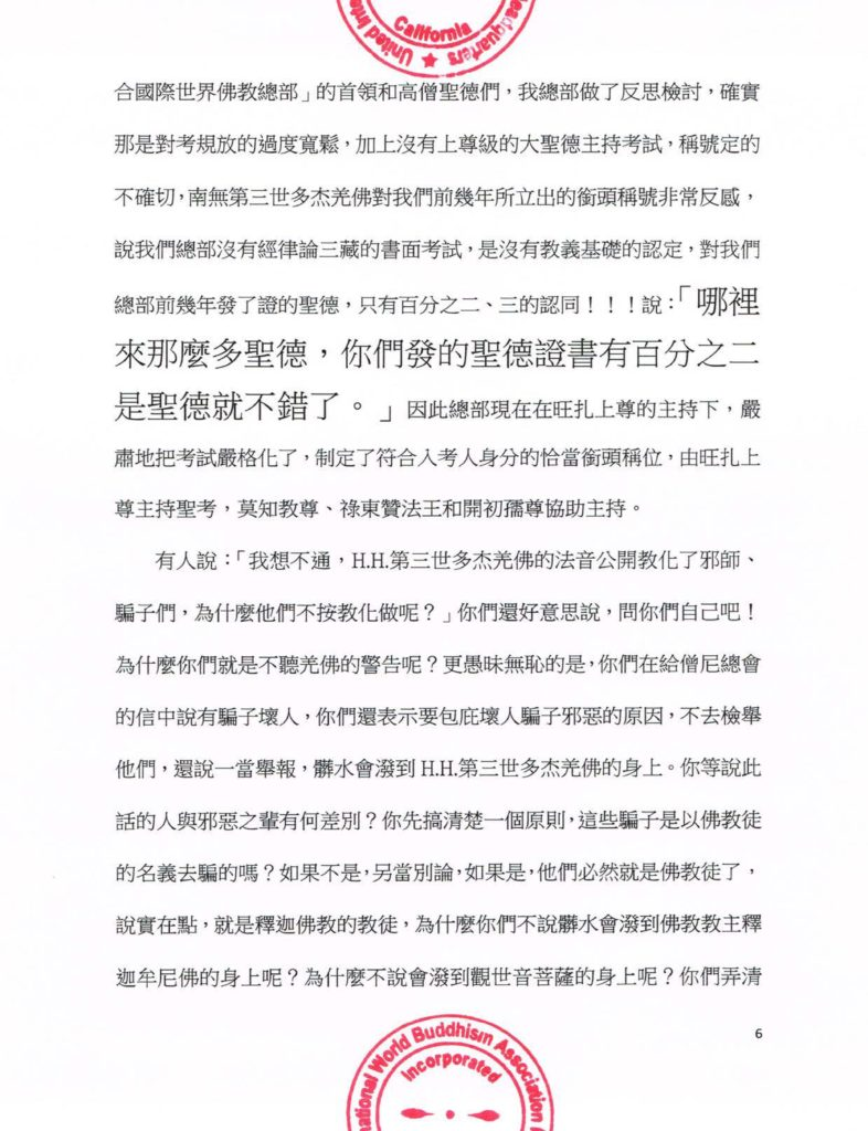 聯合國際世界佛教總部公告(公告字第20160106號)-6