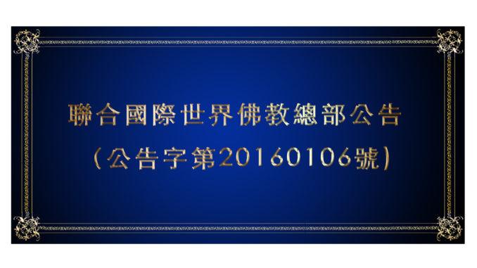 聯合國際世界佛教總部公告(公告字第20160106號