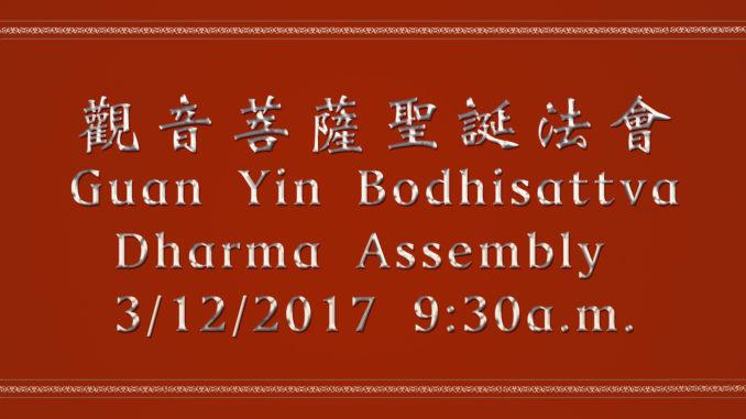 觀音菩薩聖誕法會3.12.2017