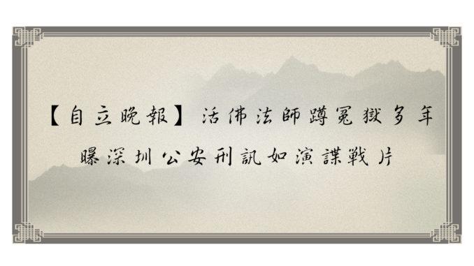 【自立晚報】活佛法師蹲冤獄多年-曝深圳公安刑訊如演諜戰片