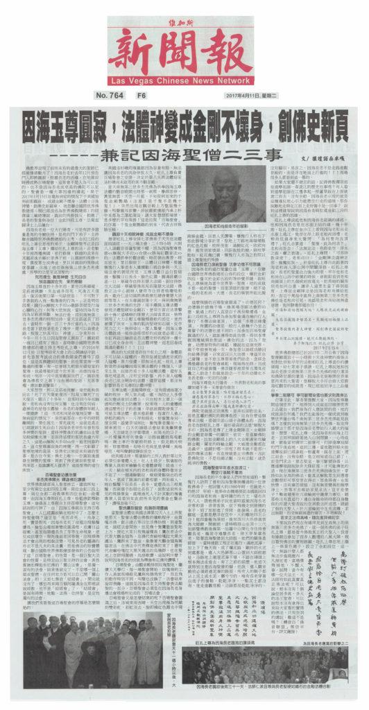 因海玉尊圓寂——拉斯維加斯新聞報)-2