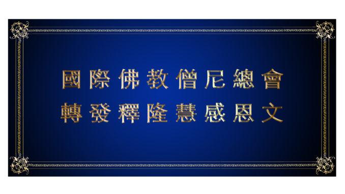 國際佛教僧尼總會轉發釋隆慧感恩文-678x381