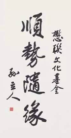 孫立人書法欣賞-24