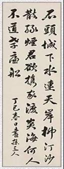 孫立人書法欣賞-25