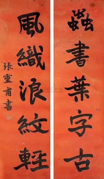 張靈甫書法欣賞-21