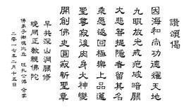 旺扎上尊為因海長老題寫的讚頌偈-8