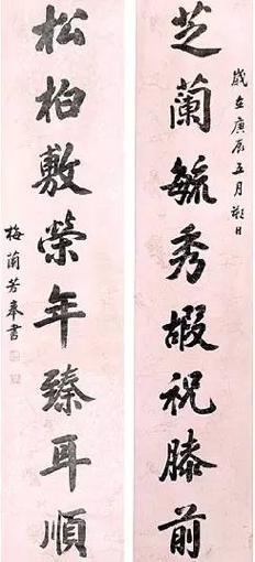 梅蘭芳書法欣賞-9