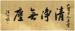 汪精衛書法賞-3