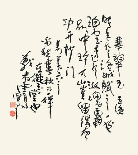 第三世多杰羌佛書法欣賞-34