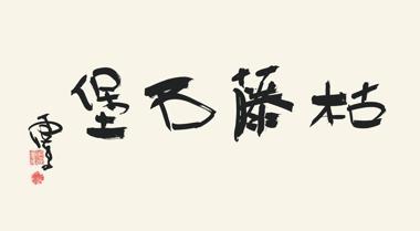 第三世多杰羌佛書法欣賞-35