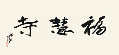第三世多杰羌佛書法欣賞-36