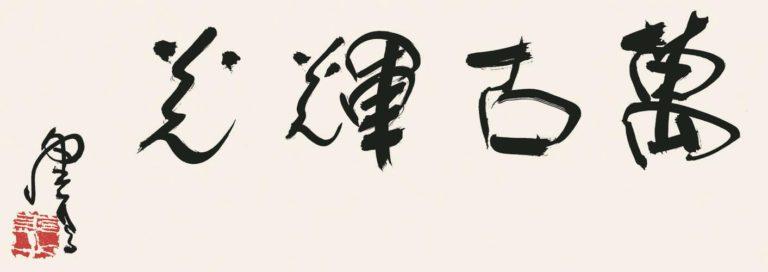 第三世多杰羌佛書法欣賞-37