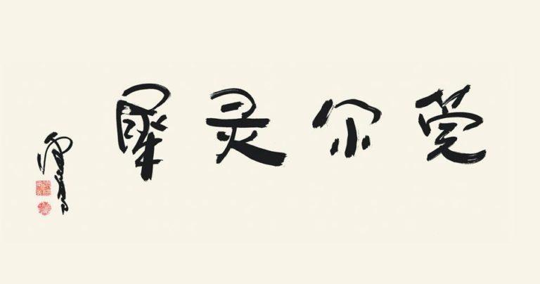 第三世多杰羌佛書法欣賞-39