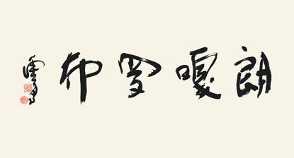 第三世多杰羌佛書法欣賞-40