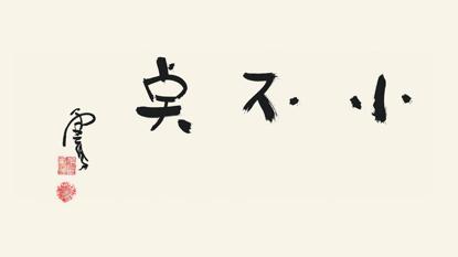 第三世多杰羌佛書法欣賞-41