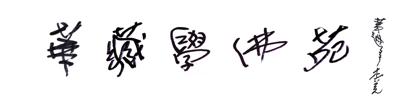 第三世多杰羌佛書法欣賞-42