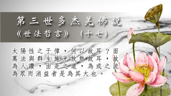 第三世多杰羌佛說《世法哲言》(十七)