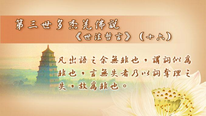 第三世多杰羌佛說《世法哲言》(十六)