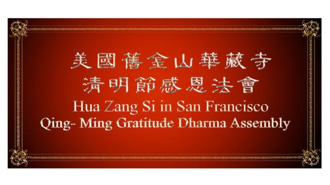 美國舊金山華藏寺清明感恩法會
