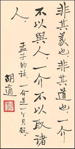 胡適書法欣賞-30