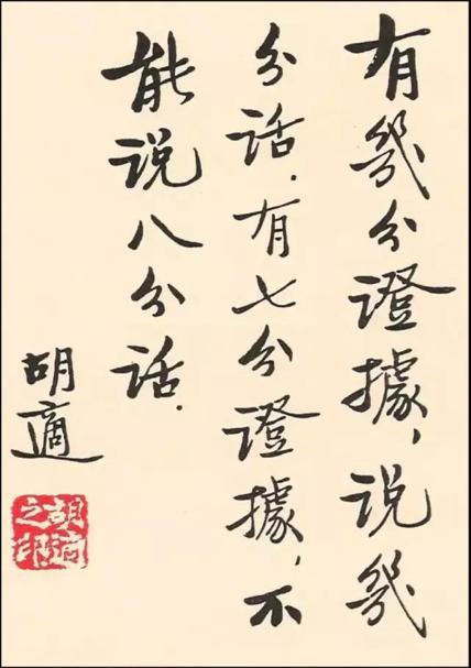 胡適書法欣賞-31