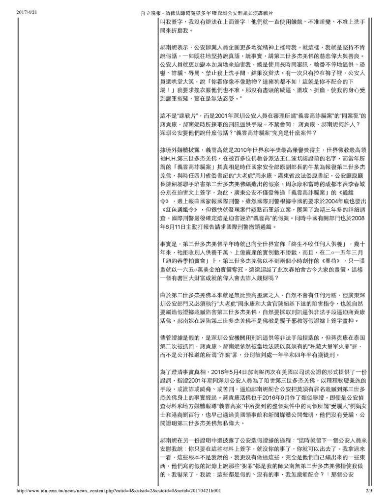 自立晚報-活佛法師蹲冤獄多年-曝深圳公安刑訊如演諜戰片-4