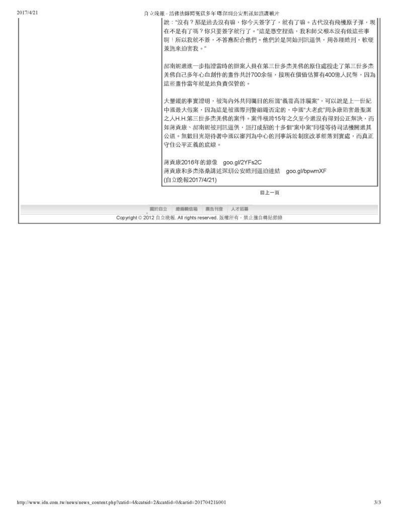 自立晚報-活佛法師蹲冤獄多年-曝深圳公安刑訊如演諜戰片-5
