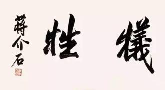 蔣介石書法欣賞-18