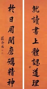 蔣介石書法欣賞-19