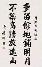 蔣緯國書法欣賞-27