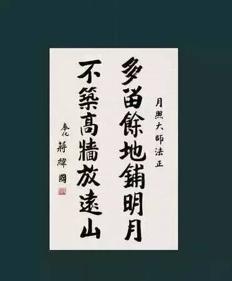 蔣緯國書法欣賞-28