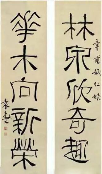 袁克文書法欣賞-15