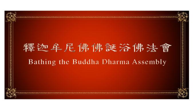 釋迦牟尼佛佛誕浴佛法會-Bathing-the-Buddha-Dharma-Assembly