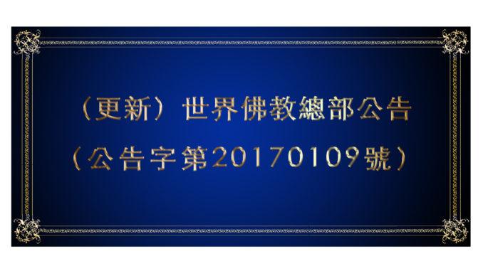 (更新)世界佛教總部公告(公告字第20170109號)-1