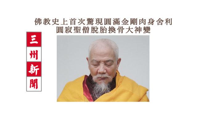 三州新聞-佛教史上首次驚現圓滿金剛肉身舍利-1